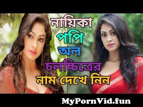 View Full Screen: popy all movie list 2021bangladeshi actress popy latest movie popy all movie.jpg