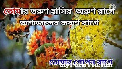 Rangiye Diye Jao | Rabindra Sangeet | Karaoke with Lyrics | রাঙিয়ে দিয়ে যাও from www bangla hot movie poly jumk Video Screenshot Preview