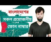 Miton Bangla BD Channel