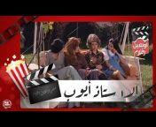 مصر اونلاين افلام - Masr Online Aflam