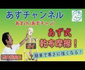 あずチャンネル【治療師 筒井昭彦】