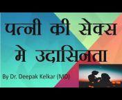 Dr. Deepak Kelkar