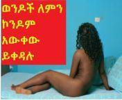 Addis Neger አዲስ ነገር