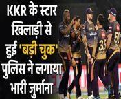 Kolkata Knight Riders टीम के क्रिकेटर Rahul Tripathi गलत कारणों से चर्चा में हैं. Maharashtra के इस खिलाड़ी पर Pune Police ने कथित तौर पर COVID-19 Lockdown के निर्देशों का उल्लंघन करने के लिए जुर्माना लगाया. Rahul Tripathi को आखिरी बार क्रिकेट मैदान पर Indian Premier League के 14वें सीजन में KKR के लिए खेलते हुए देखा गया था.<br/><br/>Police on penalised Rahul Tripathi for allegedly violating Covid-19 lockdown norms by moving around in a car without a mask in Pune's Kondhwa area. India has been hit hard with the second wave of COVID-19 and many state governments have also imposed lockdowns to curb the spread of the infection. The lockdowns have proved to be beneficial as the COVID-19 numbers are on a decline.<br/><br/>#RahulTripathi #KKR #COVID-19Lockdown