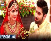 Subscribe: https://www.youtube.com/arydigitalasia<br/><br/>Mujhay Vida Kar is the story of two girls who are friends and have different aspirations in life. Rida and Sadia are close friends and they want to settle down in life.<br/><br/>Written By: Samra Bukhari<br/><br/>Directed By: Saqib Zafar<br/><br/>Cast:<br/>Madiha Imam,<br/>Saboor Ali,<br/>Muneeb Butt,<br/>Saba Hameed,<br/>Shabbir Jan,<br/>Raza Talish,<br/>Ali Rizvi,<br/>Haris Waheed,<br/>Sajjad Paul,<br/>Sana Askari,<br/>Afshan Zafar,<br/>Paras Masroor,<br/>Maria Khan,<br/>Tara Mehmood,<br/>Mariam Ansari,<br/>Shaista Jabeen,<br/>Falak Naeem (Child Artist)<br/><br/>#MadihaImam #MuneebButt #MujhayVidaKar<br/><br/>Watch Mujhay Vida Kar Every Monday – Thursday at 7:00 pm<br/>Only on ARY Digital<br/><br/>For Mobile App: https://l.ead.me/bb9zI1<br/><br/>ARY Digital Official YouTube Channel, For more video subscribe our channel and for suggestion please use the comment section.<br/><br/>#ARYDigital #entertainment
