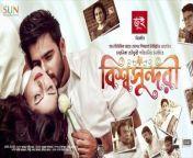 Bishwoshundori (2020)   বিশ্বসুন্দরী (২০২০)<br/><br/>Directed by: Chayanika Chowdhury<br/>Produced by: Sun Music & Motion Pictures Limited<br/>Starring: Siam Ahmed, Pori Moni, Champa Akter, Fazlur Rahman Babu, Alamgir<br/><br/>#Bishwoshundori #Siam #Champa #PoriMoni