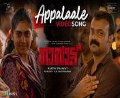 Presenting Appalaale Video Song From Malayalam Movie Nayattu Directed By Martin Prakkat<br/><br/>Song : Appalaale<br/>Singer: Madhuvanthi Narayan<br/>Lyrics : Anwar Ali<br/>Music Composed, Arranged and Produced : Vishnu Vijay<br/> Male Chorus: Suchith Suresan, Deepesh Krishnamoorthy <br/>Female Chorus: Geetha Shankar, Manju Jayaram<br/>Percussions : Shruthi Raj <br/>Nadaswaram: Bala<br/>Guitars:Keba Jeremiah <br/>Bass :Napier Peter<br/>Vocal Production: Lijesh Kumar<br/>Recording Engineer: Divine Antony (2 bar Q Studios, Chennai) <br/>Assistant Engineer: Kashyap Rammohan (2 bar Q Studios,Chennai)<br/>Studio Sessions Manager: Deepesh Krishnamoorthy (2 bar QStudios)<br/>Mixing & Mastering Engineer: Sujith Sreedhar @ The Masterhouse,2 bar Q Studios Chennai.<br/><br/>Directed By: Martin Prakkat<br/>Produced By: Ranjith, PM Sasidharan, Martin Prakkat<br/>Banner: Gold Coin Motion Picture Company, Martin Prakkat Films<br/>Written By: Shahi Kabir<br/>Director Of Photography: Shyju khalid<br/>Edited By: Mahesh Narayanan, Rajesh Rajendran<br/>Music By: Vishnu Vijay<br/>Executive Producer: Agnivesh Ranjith<br/>Chief Associate Director: Jithu Ashraf<br/>Sound Design: Ajayan Adat<br/>Art Director: Dileep Nath<br/>Line Producer: Bineesh Chandran<br/>Sound Mix: Pramod Thomas<br/>Make Up Artist: Ronex Xavier<br/>Costume Designer: Sameera Saneesh<br/>Lyrics By: Anwar Ali, Vinayak Sasikumar<br/>End Title Song: Vedan<br/>Production Controller: Shabeer Malavattath<br/>Colour Designer: Liju Prabhakar<br/>Stills By: Anoop Chacko<br/>Design By: Oldmonks<br/>Distribution: Magic Frames Release<br/><br/>CAST : Kunchacko Boban, Joju George, Nimisha Sajayan, Jaffer Idukki<br/><br/>#AppalaaleVideoSong #Nayattu #KunchackoBoban<br/><br/>♫ Listen in JioSaavn : https://123musix.to/Appalaale-Saavn<br/>♫ Listen in Gaana : https://123musix.to/Appalaale-Gaana<br/>♫ Listen in Raaga : https://123musix.to/Appalaale-Raaga<br/>♫ Listen in Hungama : https://123musix.to/Appalaale-Hungama<br/>♫ Listen in Wynk 