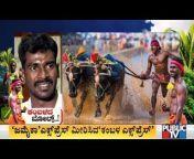 ಕಂಬಳದ ಬೋಲ್ಟ್..! | Kambala Srinivas Gowda Interview | Feb 18, 2020<br/><br/>#SrinivasGowda #Kambala<br/><br/>For latest updates on film news subscribe our channel.<br/><br/>Kambala involves a jockey driving a pair of buffaloes across a paddy field. The sport has been popular in villages of Dakshina Kannada, Uttara Kannada and Kasargod in Kerala for centuries. It is an annual buffalo mud race conducted by various religious and social organisation in the coastal part of Karnataka. Buffaloes are reared and owned by wealthy landlord who participate in the race for prestige and prize. Buffalo jockeys are farmland workers who take up this job as the agricultural activity is low in this season.<br/><br/>The race has traditionally been sponsored by the Tuluva, an ethnic group native to Southern India. While not in the news much, the Tuluva have been demanding national language status for Tulu and even a separate state for themselves called Tulu Nadu, but the movement have been subdued for a while.<br/><br/>The Kambala season generally starts in November and goes until March. Special Kambala Associations are formed to conduct the races. There are currently 18 such associations. Over 45 races are held annually in coastal Karnataka.<br/><br/>The Kambala racetrack is a slushy paddy field, and the buffaloes are driven by a farmer. Traditional Kambala was non-competitive, and the pair was run one by one. In modern Kambala, the contest generally takes place between two pairs of buffaloes. In villages such as Vandaro and Choradi, there is also a ritualistic aspect, as farmers race their buffaloes to give thanks for protecting them from diseases. Historically, the winning pair of buffaloes was rewarded with coconuts and bananas. Today, winning owners earn gold and silver coins. Some organising committees award an eight-gram gold coin as first prize. In some competitions, cash prizes are awarded.<br/><br/><br/>Subscribe on YouTube: www.youtube.com/publicmusictv<br/>Like us @ https://w