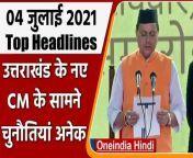 Pushkar Singh Dhami takes oath as CM of Uttarakhand. Pushkar Singh Dhami has taken oath as the 11th Chief Minister of Uttarakhand. 45-year-old Pushkar Singh Dhami, who was elected a two-time MLA from Khatima in Udham Singh Nagar district, has become the youngest Chief Minister of Uttarakhand till date.<br/> <br/>Pushkar Singh Dhami ने Uttarakhand के 11 वें मुख्यमंत्री के तौर पर शपथ ले ली है. उधमसिंह नगर जिले के खटीमा से दो बार के विधायक चुने गए 45 साल के Pushkar Singh Dhami Uttarakhand के अब तक के सबसे युवा मुख्यमंत्री बन गए हैं.<br/> <br/>#PushkarSinghDhami #Uttarakhand #Oath