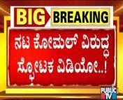 Explosive Video Against Actor Komal Regarding Sweater Scandal <br/><br/>#PublicTV #Komal #Jaggesh #SweaterScandal