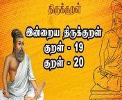 #Thirukural<br/>#திருக்குறள்<br/>#dailyThirukural<br/>#thiruvalluvar<br/>#KURAL19<br/>#KURAL20