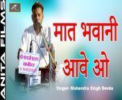 मारवाड़ी देसी भजन | मात भवानी आवे ओ | महेंद्र सिंह देवड़ा | Desi Bhajan | New Rajasthani Bhajan 2021 | Marwadi Live Bhajan - #Video #Bhajan<br/><br/>➤ Song : मात भवानी आवे ओ<br/>➤ Singer : Mahendra Singh Devda<br/>➤ Album : Mahendra Singh Devda Desi Bhajan<br/>➤ Music : Shri Gogaji Sound - Savidhar<br/>➤ Lyrics : Traditional<br/>➤ Cameraman : Laxman Sen <br/>➤ Editor : Anand Vind<br/>➤ Producer : Chhagan Purohit<br/>➤ Presnted By : Anita Films <br/><br/>➩©copyright : Anita Films<br/><br/>➩ Click Here to Subscribe : https://goo.gl/DdPQ93<br/>➩ Dailymotion : https://goo.gl/J302B3<br/>➩ Facebook Page : https://goo.gl/wXyowd<br/><br/>#MahendraSinghDevda <br/>#MahendraSinghDevdaBhajan<br/>#MahendraSinghDevdaDesiBhajan<br/>#MarwadiDesiBhajan<br/>#RajasthaniDesiBhajan<br/>#RajasthaniBhajan<br/>#MarwadiBhajan<br/>#RajasthaniSong<br/>#MarwadiSong<br/>#DesiBhajan<br/>#AnitaFilms<br/><br/><br/><br/><br/>
