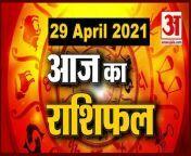 29th April Rashifal 2021   Horoscope 29th April   29 अप्रैल राशिफल   Aaj Ka Rashifal