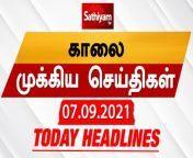தமிழகத்தில் மழை தொடரும்…<br/><br/>கொரோனா தடுப்பூசி போட்டால் ஸ்மார்ட் போன் இலவசம்...<br/><br/>Today Headlines| Tamil News |Tamil Headlines | Morning headlines | 07 Sept 2021 | Sathiyam TV<br/><br/>#TodayHeadlines #TamilNews #SathiyamNews<br/><br/>To Know the Live and Breaking news at the earliest on your convenience we are here to serve you. #SathiyamNews<br/>To get daily updates of Sathiyam TV in Whatsapp, Click & Join using below link:https://chat.whatsapp.com/L8Dof5Qzd7iCiJhfvLSz45<br/><br/>To know Sathiyam TV news in whatsapp, Kindly join whatsapp using below link<br/>Tamilnadu : https://chat.whatsapp.com/InbSEDfG4GI1AHbVq269eH<br/>India : https://chat.whatsapp.com/DmKhiVpSNI31JSMOJ6ERk0<br/>World : https://chat.whatsapp.com/BZ7KXeK3ITn6a7ynx92x8n<br/><br/>Subscribe - https://bit.ly/2YlKFPW We are committed to giveneutral and unbiased news. Preferred as righteous makes us to stand with maximum views among News headlines. Thank you for your support and patronage.<br/>Sathiyam Android App :<br/>https://play.google.com/store/apps/details?id=com.sathiyamtv<br/><br/>Sathiyam iOS App<br/>https://apps.apple.com/in/app/sathiyam-tv-tamil-news/id1445003340<br/><br/>Sathiyam Live News is streaming for 24x7 that tends to bring you all the updates on Latest News and Breaking News happening in and out of Tamil Nadu. All new International News, Kollywood Updates, Cinema News and Trending World News, Sports News, Economic News and Business News do hit the red subscribe button and follow us.<br/>Sathiyam TV is 24 X 7 Tamil news & current affairs channel headquartered at Royapuram in Chennai and is run by Sathiyam Media Vision Pvt Ltd. <br/><br/>You Can also follow us @<br/>Facebook: https://www.fb.com/SathiyamNEWS <br/>Twitter: https://twitter.com/SathiyamNEWS<br/>Website: https://www.sathiyam.tv<br/>Instagram:https://www.instagram.com/sathiyamtv/<br/><br/>About Sathiyam News :<br/>Sathiyam also offers news based investigative shows such as Urakka Solvoem, Kuttram Kuttramae, disc