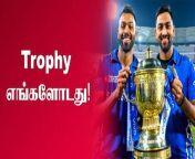 #IPL2022<br/>#MumbaiIndians<br/><br/>Mumbai Indians Will Win Their Third Consecutive IPL Trophy<br/><br/>மும்பை அணியே கோப்பையை வெல்லும் - பாண்டியா