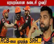 #ViratKohli<br/>#RCB<br/>#SRH<br/><br/>RCB vs SRH ,Sunrisers pips Bangalore by 4 runs; Bhuvneshwar defends 13 as de Villiers fails to finish<br/><br/>ஐத்ராபாத் அணி அபார வெற்றி