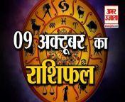 #9thOctoberRashifal #Horoscope9thOctober #Astrology9thOctober<br/>9th October Rashifal 2021 | Horoscope 9th October | 9th October Rashifal | Aaj Ka Rashifal